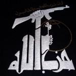 Logo de Hezbolá.