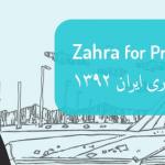 ¡Vote por Zahra!
