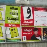 Los árabes de Israel