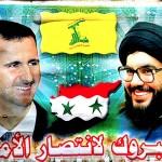 ¿Está enviando Asad sus armas químicas a Hezbolá?