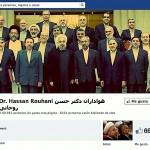Irán, Facebook y Estados Unidos