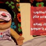 ¿La marioneta terrorista?