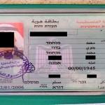 palestinian id