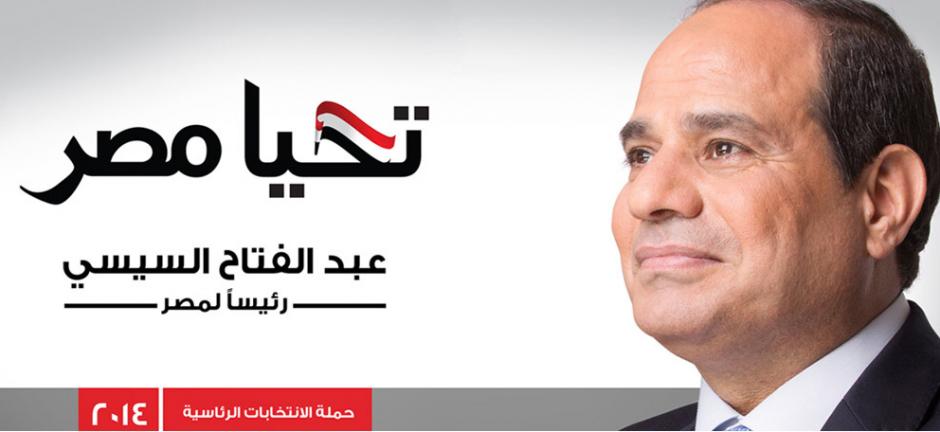 Cartel electoral de la campaña presidencial 2014 de Al Sisi