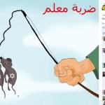 Al Fatah jalea el secuestro de las 'ratas' israelíes