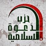 Abadi, Maliki, el Dawa y la realidad iraquí