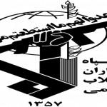 Irán en la guerra siria