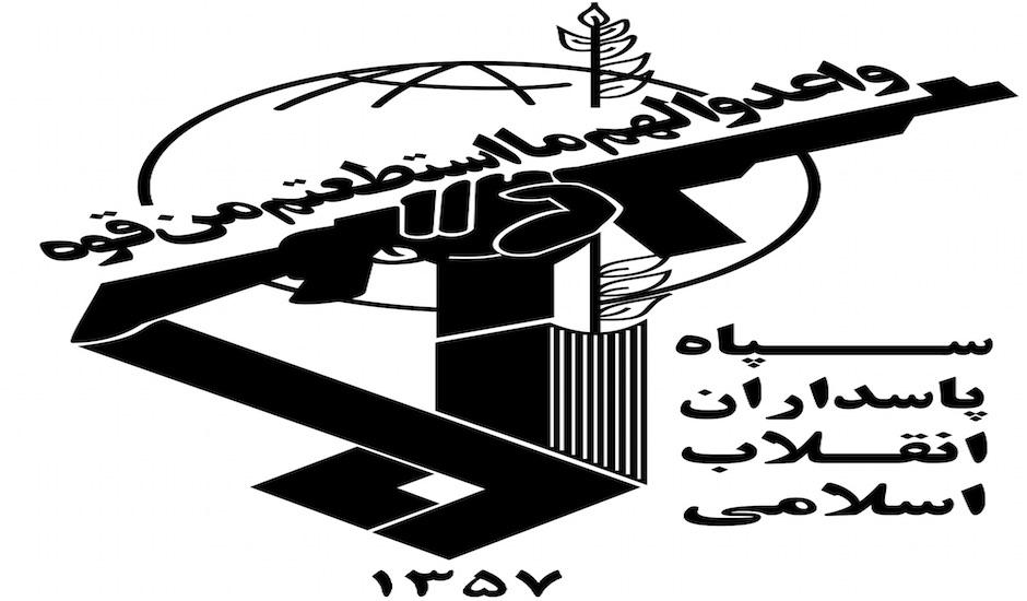 Guardia Revolucionaria Islámica de Irán