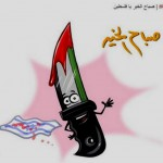 «Buenos días, Palestina»