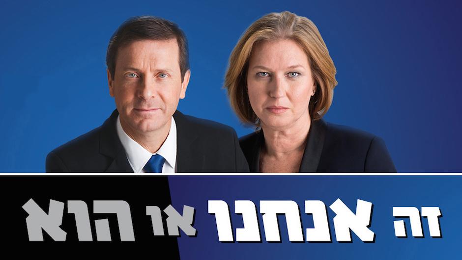 Cartel de la Unión Sionista para las elecciones israelíes