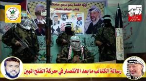 Brigada Abu Al Rish de Fatah