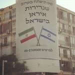 ¡La embajada de Irán en Israel!
