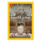"""Arabia Saudí veta esta portada por """"razones culturales"""""""