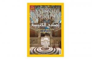 Portada del número de agosto de 2015 de la versión árabe de National Geographic, vetado en Arabia Saudí.