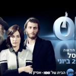 'Los Shtisel'. Tribulaciones de una familia 'haredí'