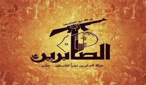 Emblema del grupo Al Sabirín