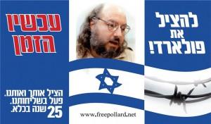 Campaña por la liberación de Jonathan Pollard.