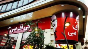 Halal KFC (Teherán).