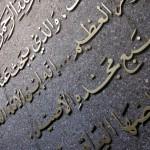 Islam y Occidente. Usos de la homosexualidad