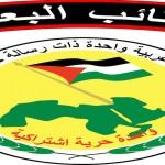 El futuro del Partido Baaz iraquí