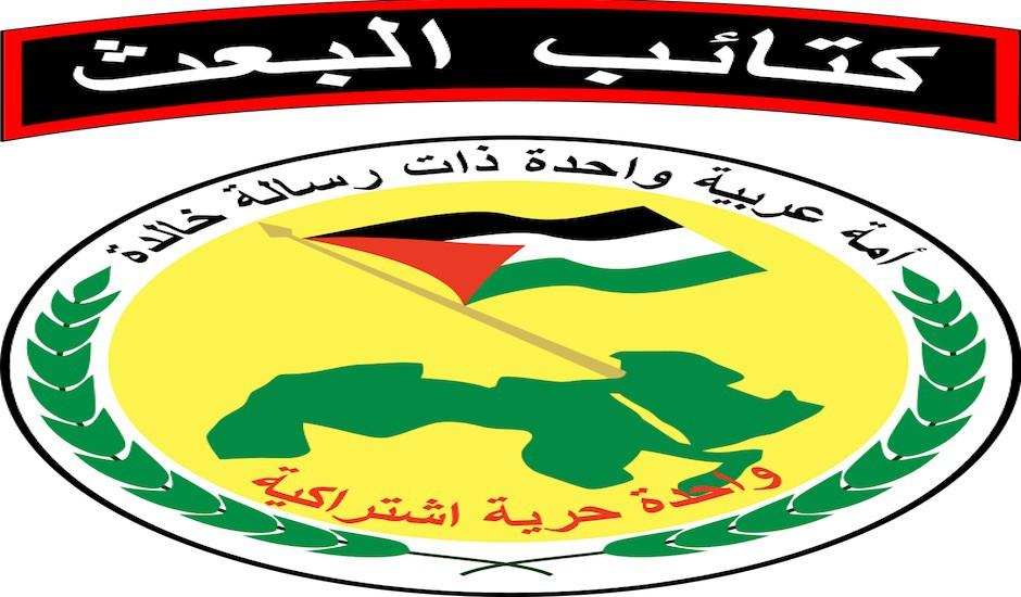 Partido Baaz baazista