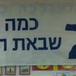 Diez años del secuestro de Guilad Shalit