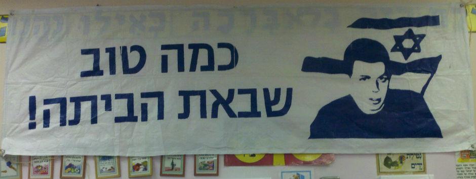 pancarta-guilad-shalit