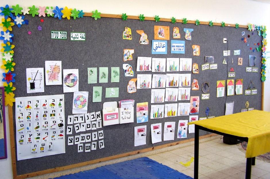 Aula de la escuela mixta -arabe-judía Mano a Mano, radicada en la villa árabe israelí de Kfar Qara.