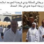 A. Saudí: el embajador británico se convierte al islam y hace el 'Haj'