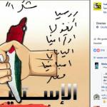 ONU: así celebra Al Fatah la resolución antiisraelí