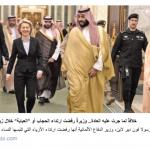 Arabia Saudí: la ministra alemana de Defensa se niega a ponerse el velo