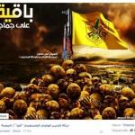 Facebook cierra la página de Al Fatah por proterrorista