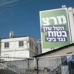 Meretz, ¿todavía sionista?