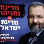 ¿Ehud Barak? Lo que le faltaba a Israel…