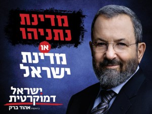 cartel-ehud-barak-2019
