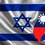 Taiwán e Israel: colaboración sin reconocimiento